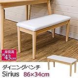 ベンチ チェアー ダイニングベンチ 幅80cm 2人掛け ダイニングチェア リビングチェア イス 椅子 Sirius