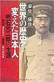 豪快痛快 世界の歴史を変えた日本人―明石元二郎の生涯
