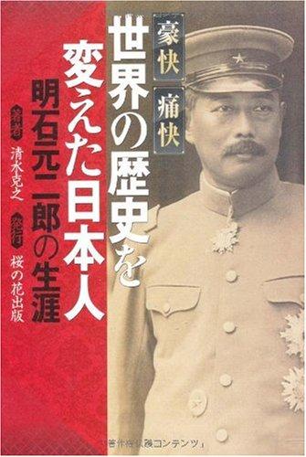 豪快痛快 世界の歴史を変えた日本人―明石元二郎の生涯の詳細を見る