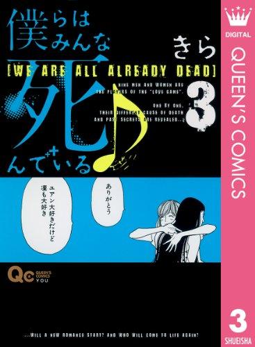 僕らはみんな死んでいる♪ 3 (クイーンズコミックスDIGITAL)の詳細を見る