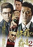 修羅の覇道2[DVD]