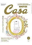 Casa BRUTUS(カ-サブル-タス) 2018年6月号 [猫村さんとほしよりこ]