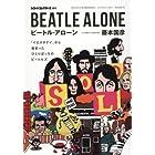 BEATLE ALONE (ビートル・アローン)