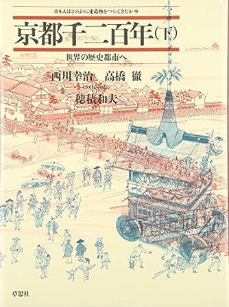 京都千二百年〈下〉世界の歴史都市へ (日本人はどのように建造物をつくってきたか 9)