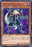 【シングルカード】SRTR)ネクロ・ガードナー 効果 ノーマル SPTR-JP046 (¥ 1)