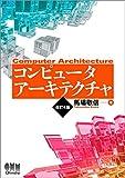 コンピュータアーキテクチャ 改訂4版