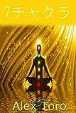 7チャクラ: 初心者の学習に導き、あなたのチャクラのバランスをとる