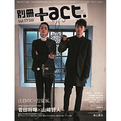 別冊+act. Vol.17 (2014)―CULTURE SEARCH MAGAZINE (ワニムックシリーズ 211)