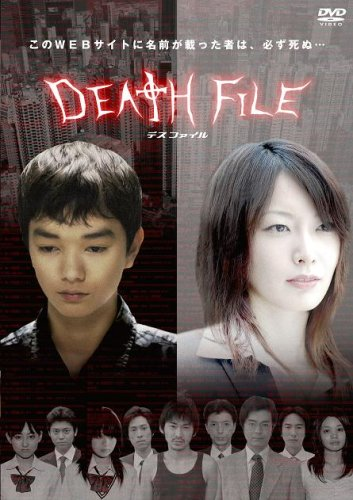 DEATH FILE [DVD]の詳細を見る