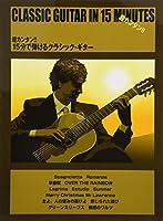 超カンタン!! 15分で弾けるクラシックギター 誰でもカンタンにクラギが弾ける (楽譜)