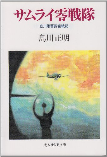 サムライ零戦隊―島川飛曹長空戦記 (光人社NF文庫)の詳細を見る