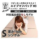 エイプマンパッド H3 シングルサイズ/ミッドグレーカラー
