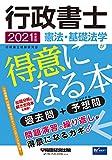 行政書士 憲法・基礎法学が得意になる本 2021年度 (W(WASEDA)セミナー)