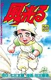 風光る(20) (月刊マガジンコミックス)