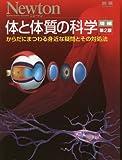 体と体質の科学 増補第2版 (ニュートン別冊)