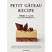 プチガトー・レシピ -パティスリー35店の生菓子の技術とアイデア-
