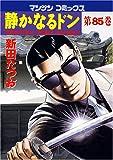 静かなるドン (85) (マンサンコミックス)