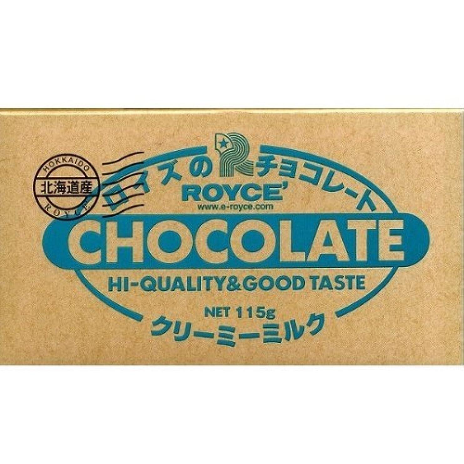 どうやって最大モナリザROYCE'(ロイズ) 板チョコレート115g [クリーミーミルク] ROYCE