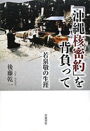 「沖縄核密約」を背負って 若泉敬の生涯の詳細を見る