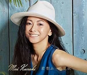 君 想ふ ~春夏秋冬~(初回限定盤・夏)(DVD付)