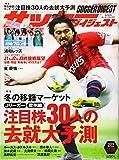 サッカーダイジェスト 2019年 11/28 号 [雑誌] 画像