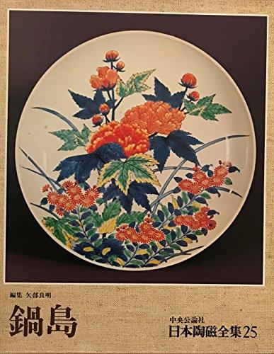 日本陶磁全集〈25〉鍋島 (1976年)