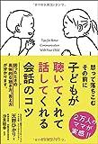 子どもが聴いてくれて話してくれる会話のコツ (Sanctuary books)