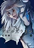 デビルズライン(9) 特装版 デビルズライン 特装版 (モーニングコミックス)