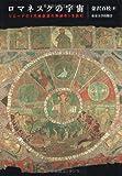 ロマネスクの宇宙―ジローナの『天地創造の刺繍布』を読む 画像
