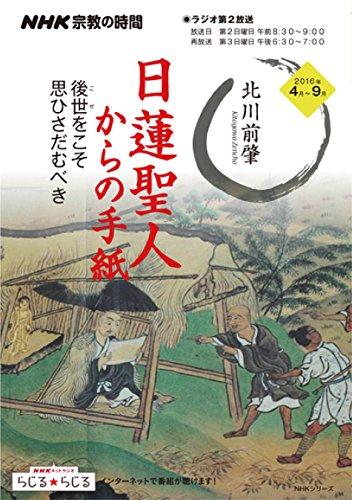 NHK宗教の時間 日蓮聖人からの手紙 後世をこそ思ひさだむべき (NHKシリーズ)