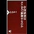 中国経済はどこまで崩壊するのか PHP新書