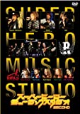 スーパーヒーローミュージックスタジオ SECOND[DVD]
