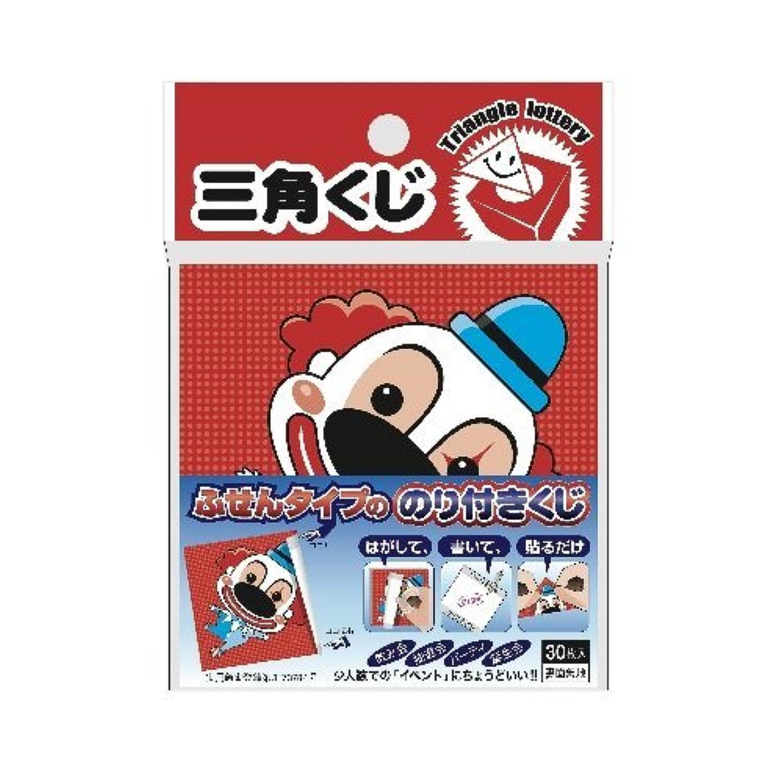 三角くじピエロ(のり付き)5-831 【まとめ買い90個セット】 000330001