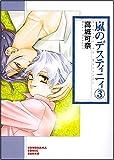 嵐のデスティニィ 3 (ソノラマコミック文庫 た 49-3)