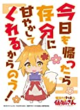 キャラクタースリーブ 世話やきキツネの仙狐さん 今日も帰ったら (EN-878)