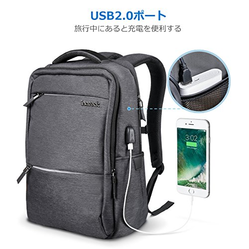 Inateck 盗難防止耐傷付きラップトップバックパック USB充電ポートと防水レインカバー付き- グレー【リュック】