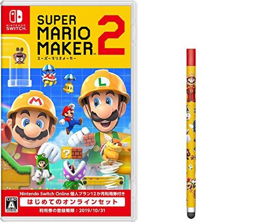 スーパーマリオメーカー 2 はじめてのオンラインセット -Switch (【早期購入者特典】Nintendo Switch タッチペン(スーパーマリオメーカー 2エディション) + 【Amazon.co.jp限定】アイテム未定 同梱)