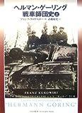 ヘルマン・ゲーリング戦車師団史〈上〉