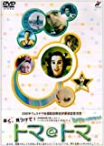 トマ@トマ[DVD]