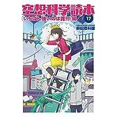 空想科学読本 (17) (いちばん強いのは誰!?)編