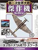 第二次世界大戦傑作機コレクション 45号 (ユンカース Ju87D スツーカ) [分冊百科] (モデルコレクション付) (第二次世界大戦 傑作機コレクション)