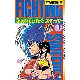 ふぁいてぃんぐSWEEPER 1 (少年サンデーコミックス)