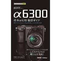今すぐ使えるかんたんmini SONY α6300 基本&応用 撮影ガイド
