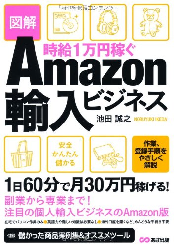 時給1万円稼ぐ 図解Amazon輸入ビジネスの詳細を見る