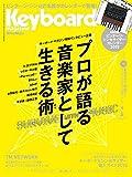 Keyboard magazine (キーボード マガジン) 2015年1月号 WINTER (CD、ビンテージ・シンセサイザー・カレンダー2015付) [雑誌]