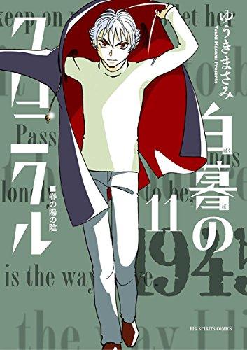 白暮のクロニクル(11) (ビッグコミックス)