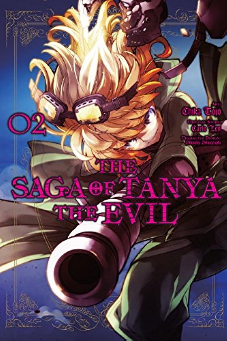 免疫する好むポルティコThe Saga of Tanya the Evil Vol. 2 (English Edition)