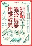 超図解でよくわかる 建築現場用語辞典 ポケット版