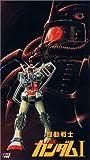 機動戦士ガンダム I 【劇場版】 [VHS]