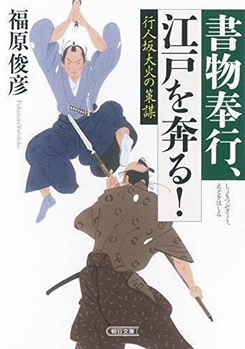 書物奉行江戸を奔る!  行人坂大火の策謀 (朝日文庫)